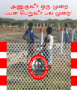 fencingcontractors-in-villupuram
