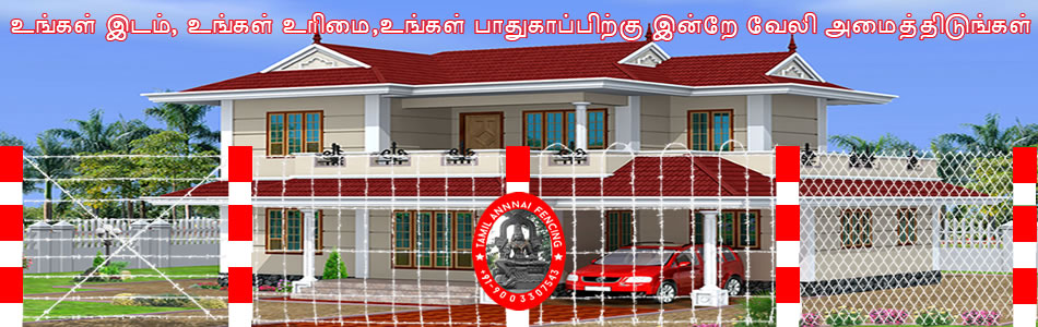 fencingcontractors-in-madurai
